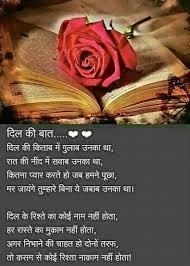 V Beautiful N True Lines Shayri Dil Se Pinterest Heart Impressive Wonderful Quotes Usi Comg Flowers