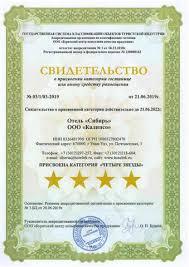 Отель Сибирь, г. <b>Улан</b>-<b>Удэ</b>