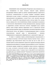 право как комплексная отрасль законодательства Спортивное право как комплексная отрасль законодательства Сердюков Александр Викторович