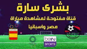 موعد مباراة مصر واسبانيا / موعد مباراة مصر وإسبانيا في أولمبياد طوكيو 2021  والقنوات الناقلة - YouTube