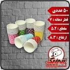 قیمت لیوان کاغذی 220cc