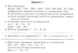 РАБОЧАЯ ПРОГРАММА по алгебре и началам анализа класс  Контрольная работа №1 по теме Многочлены hello html 1ff0284a png