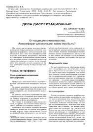Оформление автореферата диссертации Автореферат диссертации каким ему быть