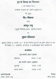 hindi matter for wedding invitation card in hindi gallery Wedding Cards Wordings In Hindi hindu wedding invitation cards matter in english free printable invitation wedding card matter in hindi for wedding card wordings in hindi language