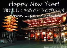 Happy New Year Japanese Merry Christmas Happy New Year
