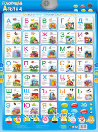Alphabet And Numbers Chart Us 4 14 48 Off Russian Letter Number Word Phonetic Chart Toys Russia Kid Abc 123 Learning Machine Baby Educational Toy Alphabet Music Poster In