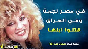 سعاد عبد الله مطربة وصفها مصريون بممثلة الجوائز! من هم الذين قتلوا ابنها؟  ومن هم ازواجها الثلاثة؟ - YouTube