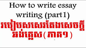 essay to edit writing center term paper help me write a  how to write essay writi help me write a essay essay medium