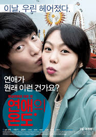 Very Ordinary Couple (temperature of love on) / 2013 / G�ney Kore /// Spoiler