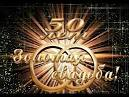 Открытка на 50 лет свадьбы 124