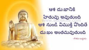 Gautama Buddha Quotes In Telugu Download