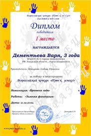 Диплом за Всероссийский конкурс за руб  название и номер образца диплома можно указать в бланке регистрации