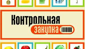 Контрольная закупка проверит городские прилавки Петрозаводск   что в январе у петрозаводчан появится уникальная возможность поучаствовать в популярной программе Первого канала Контрольная закупка