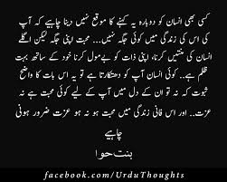 26 Awesome Quote Of Life Urdu