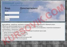 Информационная система учета складского хранения шин Дипломная  Дипломная работа ВКР Информационная система учета складского хранения шин в среде программирования php Программа и описание