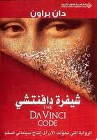 com your source for arabic books d brown shifrat da  d brown shifrat da vinci da vinci code شيفرة دافنتشي