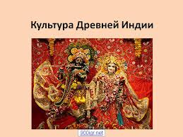 Культура Древней Индии Презентация  Культура Древней Индии