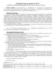 Производственное освещение docsity Банк Рефератов Скачать документ