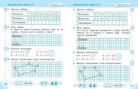 Математика класс Проверочные работы ФГОС Миракова Т Н  ВКонтакте