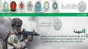 شروط وزارة الدفاع للثانوي، كل ما تريد معرفته عن التسجيل بالكليات العسكرية  لخريجي الثانوية 1442 - YouTube