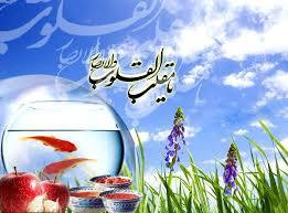 Image result for پیام تبریک و عکس سال نو