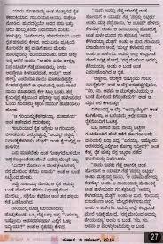 rainy season essay in sanskrit term paper academic writing service rainy season essay in sanskrit