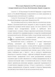 Место и роль Правительства РФ в системе органов государственной  Место и роль Правительства РФ в системе органов государственной власти России обеспечивающих оборону государства реферат