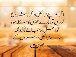 Urdu Poetry Pictures FreeUrdu Poetry Images Free Downloadfamous Enchanting Download Popular Quotes About Life