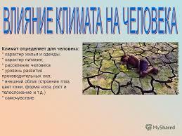 реферат Техногенная деятельность человека и ее влияние на климат  Влияние человека на климат реферат
