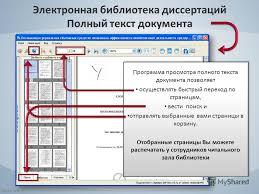 Презентация на тему Российская Государственная Библиотека  12 Электронная библиотека диссертаций