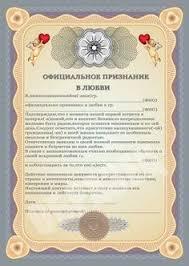 Грамоты дипломы благодарности подарочные сертификаты  Картинки по запросу официальное признание в любви бланк