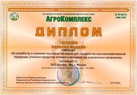 Наши награды Диплом за модульный мясной комплекс laquo Колакс М 1000 raquo