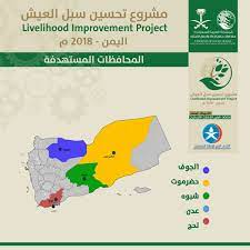 مشروع تحسين سبل العيش (@L_I_P_yemen2018)