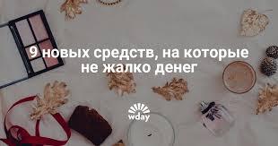 10 новых средств, на которые не жалко денег — www.wday.ru