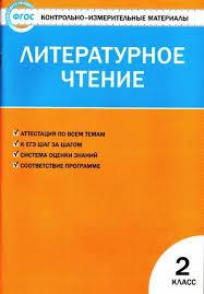 Кутявина Литературное чтение класс Контрольно измерительные  Кутявина Литературное чтение 2 класс Контрольно измерительные материалы ФГОС