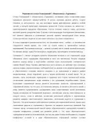 Рецензия на дипломную работу docsity Банк Рефератов Отзыв научного руководителя на дипломную работу · Рецензия на статью Галныкиной Г Новая школа Гармония конспект Педагогика