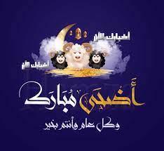 كل عام وأنتم بخير | رسائل تهنئة عيد الاضحى2021 وأجمل صور عيد أضحى مبارك EID  Al-Adha
