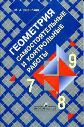 Скачать бесплатно Геометрия Самостоятельные и контрольные работы  Геометрия Самостоятельные и контрольные работы 7 9 классы Иченская М А