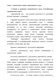 Дипломная работа по Экономике предприятия на заказ Отличник  Слайд №5 Пример выполнения Дипломной работы по Экономике предприятия