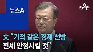 """문 대통령 """"기적 같은 경제 선방…전세 안정시킬 것""""   뉴스A - 뉴스 - 우투"""