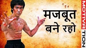 मजबत रह बढत रह Bruce Lee Motivational Video