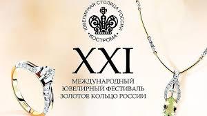 Международный <b>ювелирный</b> фестиваль «<b>Золотое кольцо</b> ...