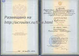 лица Дубликат диплома ИВС 0205394