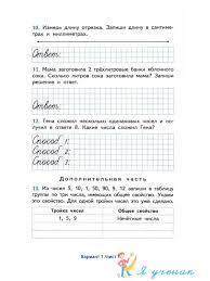 контрольные работы Математика класс Итоговые контрольные работы Математика 2 класс
