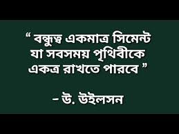 Best Quotes Ever About Friendship Stunning Best Friendship Quotes Ever Bondhutto Love Story Real Bangla