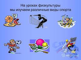 Презентация на тему Техника безопасности на уроках физической  2 На уроках физкультуры мы изучаем различные виды спорта