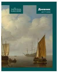 <b>Дневник для старших классов</b> Action! National Gallery - купить по ...