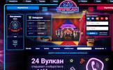 Вулкан 24 – большой выбор игровых автоматов