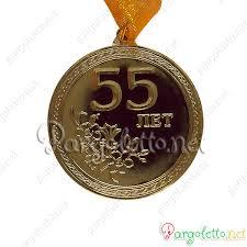 Медаль лет на юбилей купить юбилейную медаль на летие  Медаль 55 лет металлическая 46мм на золотистой ленте