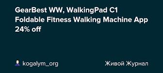 (4) GearBest WW, <b>WalkingPad C1 Foldable Fitness</b> Walking ...